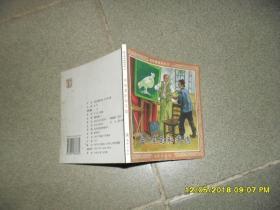 毕加索的和平鸽(7品48开有水渍2007年1版1印62页名家老版连环画.程十发专辑)41299