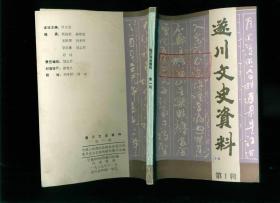 遂川文史资料(第1辑)相当于创刊号