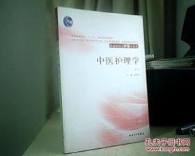 中医护理学 第2版