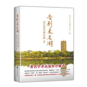 告别未名湖——北大老五届行迹2