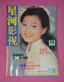 星河影视(2000年4月号 总73期)
