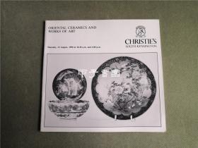 佳士得伦敦  1990年8月23日 中国及东方艺术品