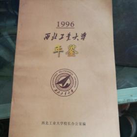 西北工业大学年鉴1996