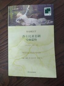 哈姆雷特:莎士比亚悲剧·哈姆雷特