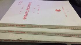 中国古代、近代文学研究1994.4/5/11 三本合售