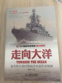 【正版】走向大洋:前苏联冷战时期远洋水面作战舰艇