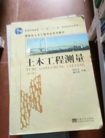 新世纪土木专业系列教材:土木工程测量(第4版)