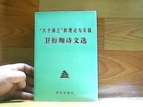 卫衍翔诗文选(作者签赠本,精装,95年一印,九品)