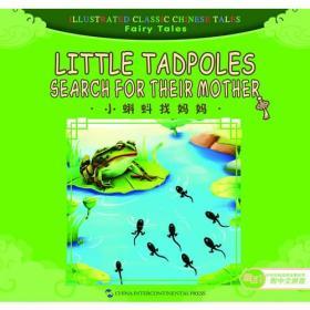 汉英版中华传统经典故事绘本--童话故事篇:小蝌蚪找妈妈