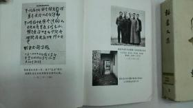韬奋文集三册全