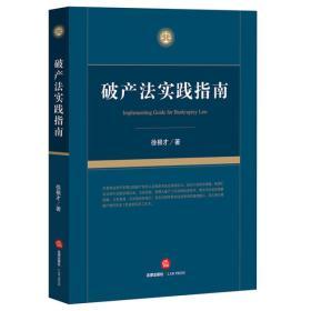 正版图书 破产法实践指南 徐根才著 法律出版社