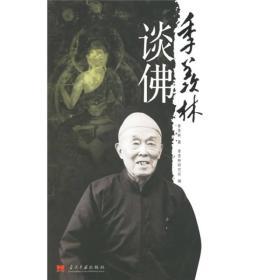 【正版书籍】季羡林谈佛