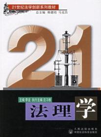 法理学/李龙  主编