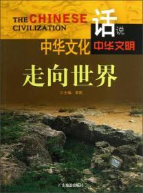 话说中华文明:中华文化走向世界