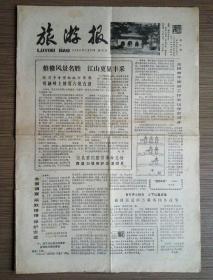 旅游报 1982年2月23日第101期 八开四版(古人字与号、整修风景名胜、语言要风趣生动、总理府神猴盗要文)
