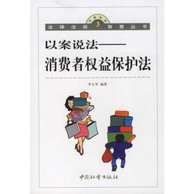 以案说法:消费者权益保护法李大华中国社会出版社9787508701233