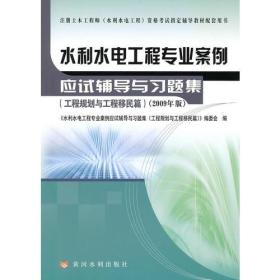 水利水电工程专业案例应试辅导与习题集(工程规划与工程移民篇)(2009年版)