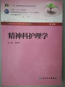 精神科护理学(第3版)