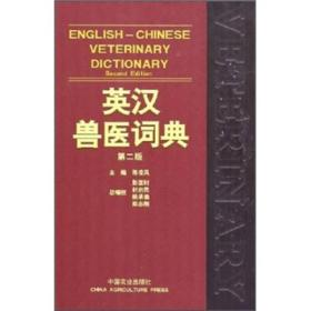 英汉兽医词典(第二2版)