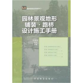 园林景观地形铺装·路桥设计施工手册