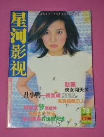 星河影视(2000年9月号 总78期)