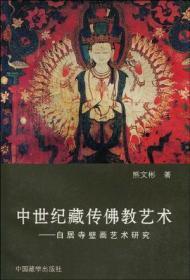 中世纪藏传佛教艺术:Bai ju si bi hua yi shu yan jiu