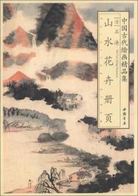 石涛山水花卉册页(清)石涛