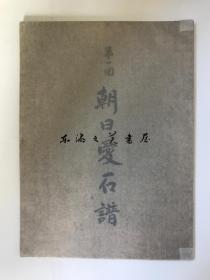 第一回 朝日爱石谱/34页图版,每页6点,共204点奇石。朝日爱石谱/1964年