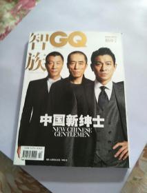 智族GQ 2009十月 创刊号