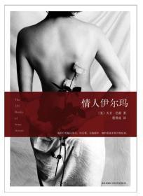 情人伊尔玛 大卫巴霍 程霄晨 新星出版社 9787513310765