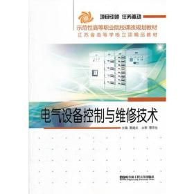 (BB)电气设备控制与维修技术(示范高校教材)