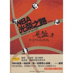 NBA光荣之路(珍藏版)