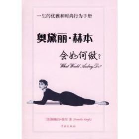 奥黛丽·赫本会如何做?:一生的优雅和时尚行为手册