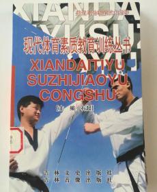 柔道与跆拳道技术指导