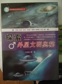 探索外星文明奥秘
