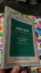 宗教与文学(宗教与世界丛书)
