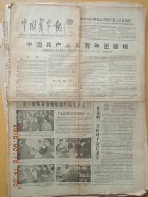 中国青年报1982.12.28共四版