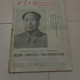 1972年十月一日至三十一日 人民日报(合订)