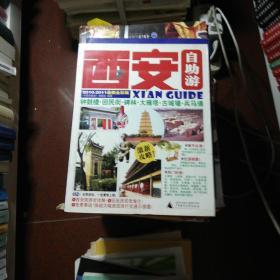 西安自助游(2010-2011最新全彩版)