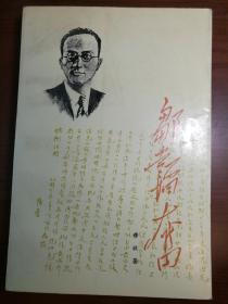 邹韬奋·插图本仅印2000册·作者签赠本