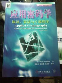 应用密码学:协议、算法与C源程序