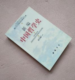 新编中国哲学史        (詹石窗著) (实物如图)