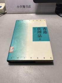 香港代理法 下册