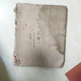 连环画报 1959 第1至6期 共6本合售 ,有点破裂,品如图,