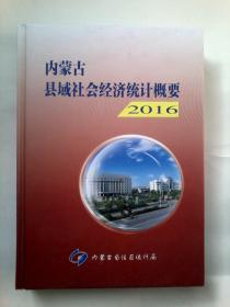 内蒙古县域社会经济统计概要2016【年鉴含光盘】