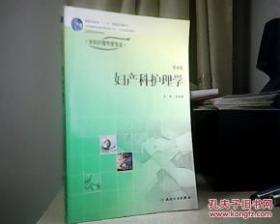 妇产科护理学 (第4版)