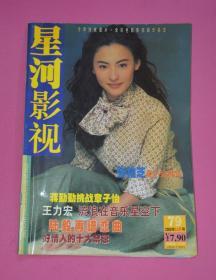 星河影视(2000年10月号 总79期)