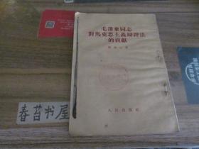 毛泽东同志对马克思主义辩证法的贡献