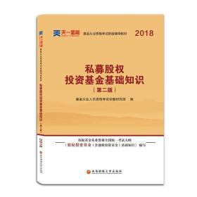 基金从业资格考试2018新版辅导教材:《股权投资基金(含创业投资基金)基础知识》(第二版)