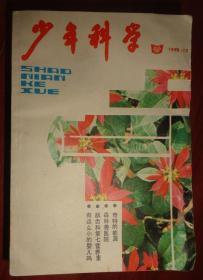 少年科学【1992年第2------12期】11本合售